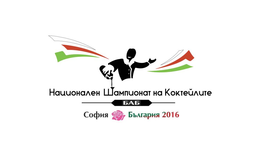 BUlgarianCoctailCompetition2